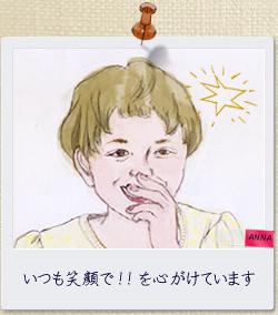 Name:小平 彩