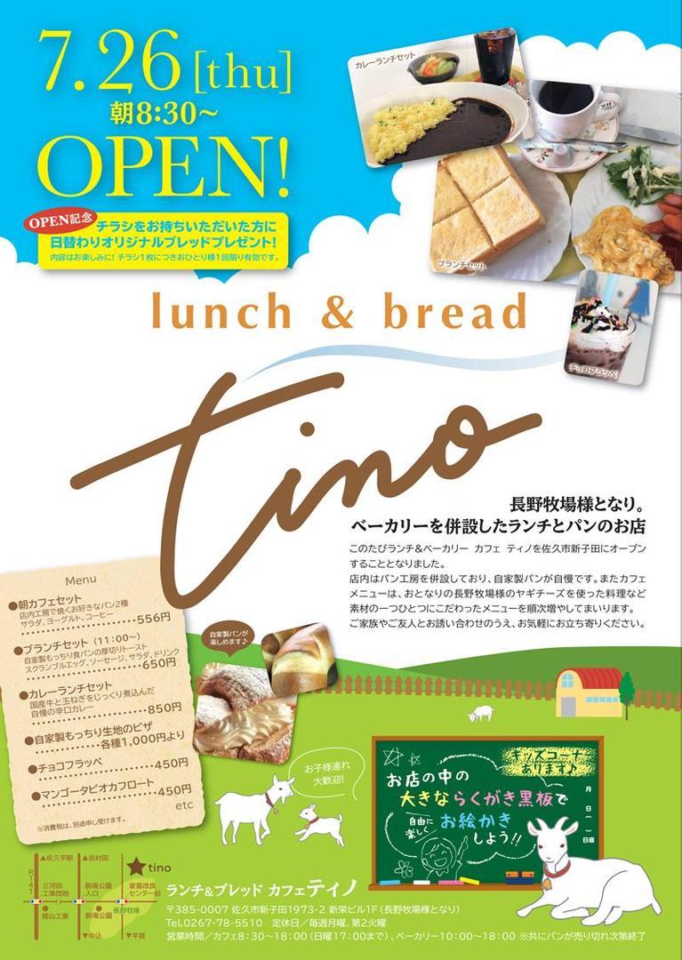 ランチ&ブレッド カフェ Tino(ティノ)